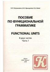 Книга Книга Функциональная грамматика английского языка - Часть 1