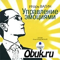 Игорь Вагин. Управление эмоциями (Аудиокнига)