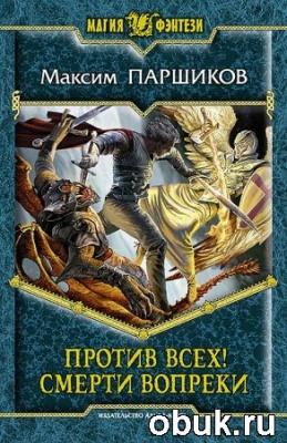 Книга Максим Паршиков. Против всех! Смерти вопреки