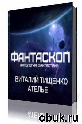 Аудиокнига Виталий Тищенко - Ателье (Аудиокнига)