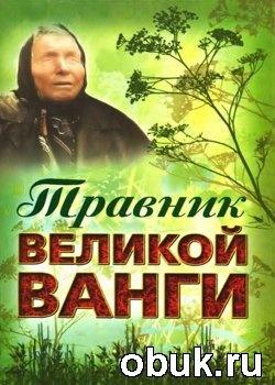 Книга Травник великой Ванги