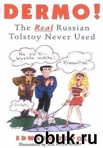 Книга Dermo! The Real Russian Tolstoi Never Used. Русско-английский разговорник сленга и мата