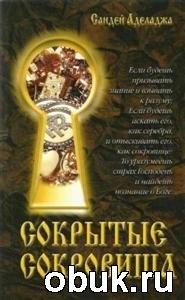 Книга Сокрытые сокровища