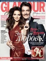 Журнал Glamour №2 февраль 2013 Россия