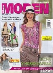 Журнал Diana Moden  №4 2013 Ukraine