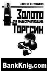 Книга Золото для индустриализации: «ТОРГСИН» pdf 14,5Мб