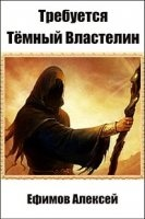 Книга Алексей Ефимов - Требуется Темный Властелин rtf, fb2 / rar 10,36Мб
