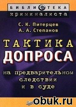 Книга Тактика допроса на предварительном следствии и в суде