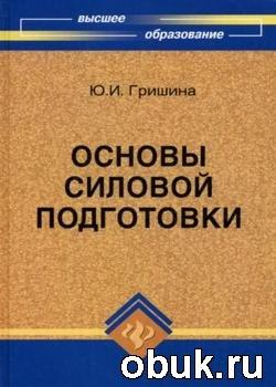 Книга Основы силовой подготовки: знать и уметь