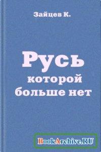 Книга Русь, которой больше нет.
