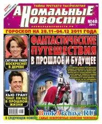 Журнал Аномальные новости №48 2011.