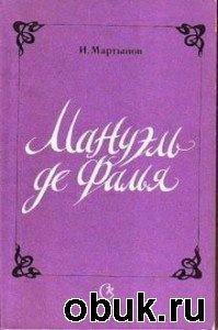 Книга Мануэль де Фалья : Жизнь и творчество