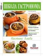 Журнал Школа гастронома № 6 2012