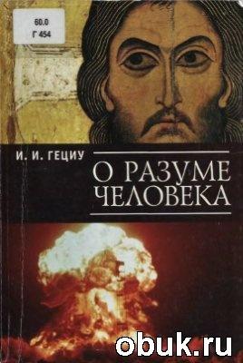 Книга О разуме человека