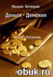 Аудиокнига Михаил Бочкарев - Деньги-Денежки (аудиокнига)