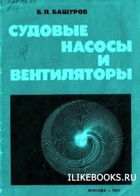 Книга Башуров Б.П. - Судовые насосы и вентиляторы