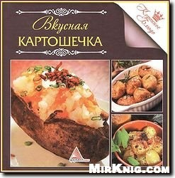Книга Коронное блюдо. Вкусная картошечка