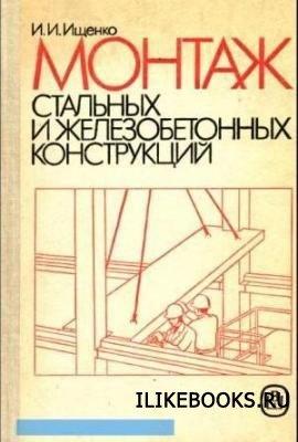 Книга Ищенко И.И. - Монтаж стальных и железобетонных конструкций