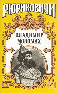 Книга Владимир Мономах.