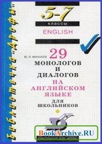 Книга 29 монологов и диалогов на английском языке для школьников 5-7 класса.