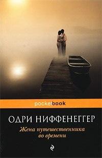 Книга Жена путешественника во времени