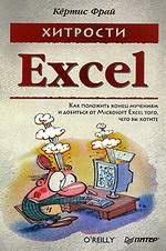 Книга Хитрости Excel.