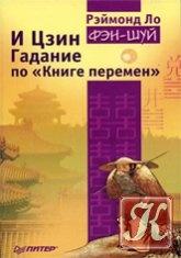 "Книга И Цзин. Гадание по ""Книге перемен"""