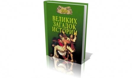 Книга «100 великих загадок истории», Николай Непомнящий. В книге собраны статьи, посвящённые событиям в истории человечества, которые