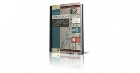 Книга «Сборник задач по медицинской и биологической физике», Ремизов А.Н. В книге можно найти задачи и примеры различной сложности. В