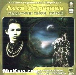 Аудиокнига Леся Українка. Драматичні твори. Поеми