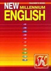 Книга New Millennium English 11 Книга для учителя