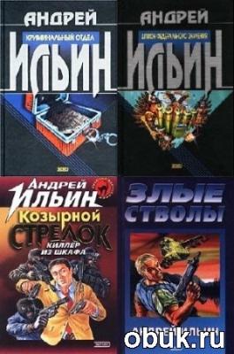 Книга Андрей Ильин - Собрание сочинений в 38 книгах