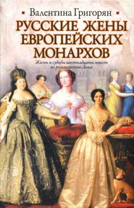 Книга ВАЛЕНТИНА ГРИГОРЯН РУССКИЕ ЖЕНЫ ЕВРОПЕЙСКИХ МОНАРХОВ