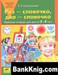 Книга Раз - словечко, два - словечко