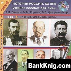 Аудиокнига История России XX-век. Учебники для высшей школы (аудиокнига)