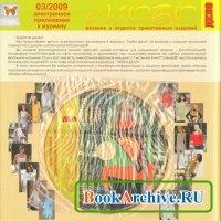 Журнал Диск к журналу Любо-дело №3 2009.