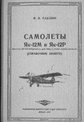 Книга Самолеты Як-12М и Як-12Р. Справочник пилоту