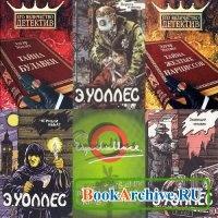 Книга Сборник книг Эдгара Уоллеса (61 шт).