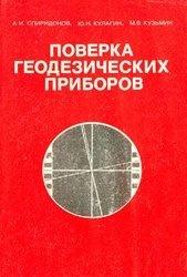 Книга Поверка геодезических приборов