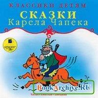 Аудиокнига Сказки (аудиокнига).