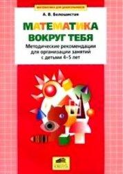 Математика вокруг тебя: Методические рекомендации для организации занятий с детьми 4-5 лет