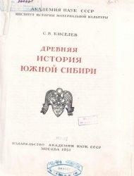 Книга Древняя история Южной Сибири