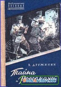 "Книга Тайна ""Россомахи""."