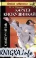 Аудиокнига Каратэ Киокушинкай. Самоучитель