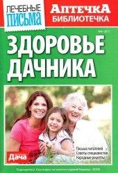 Аптечка-библиотечка №6 2011 - Здоровье дачника