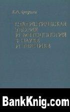 Книга Статистическая теория и методология в науке и технике