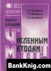Книга Задачи и упражнения по численным методам