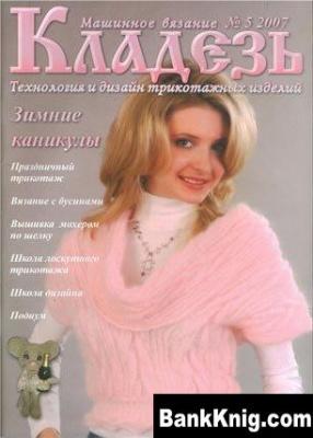 Книга Кладезь 2007 №5