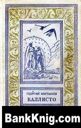 Книга Земля-Каллисто