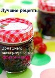 Книга Лучшие рецепты домашнего консервирования фруктов и ягод